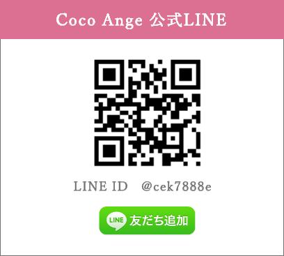 LINE お問い合わせ リンク